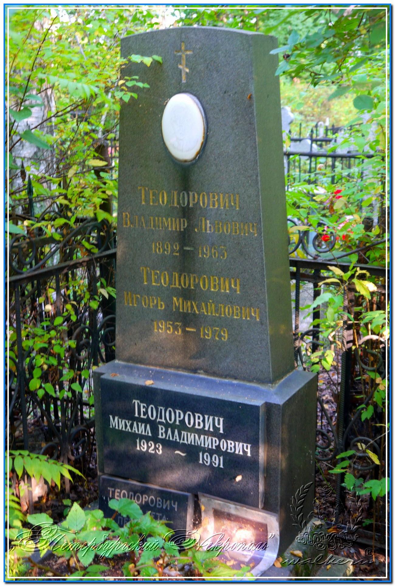 Теодорович Михаил Владимирович