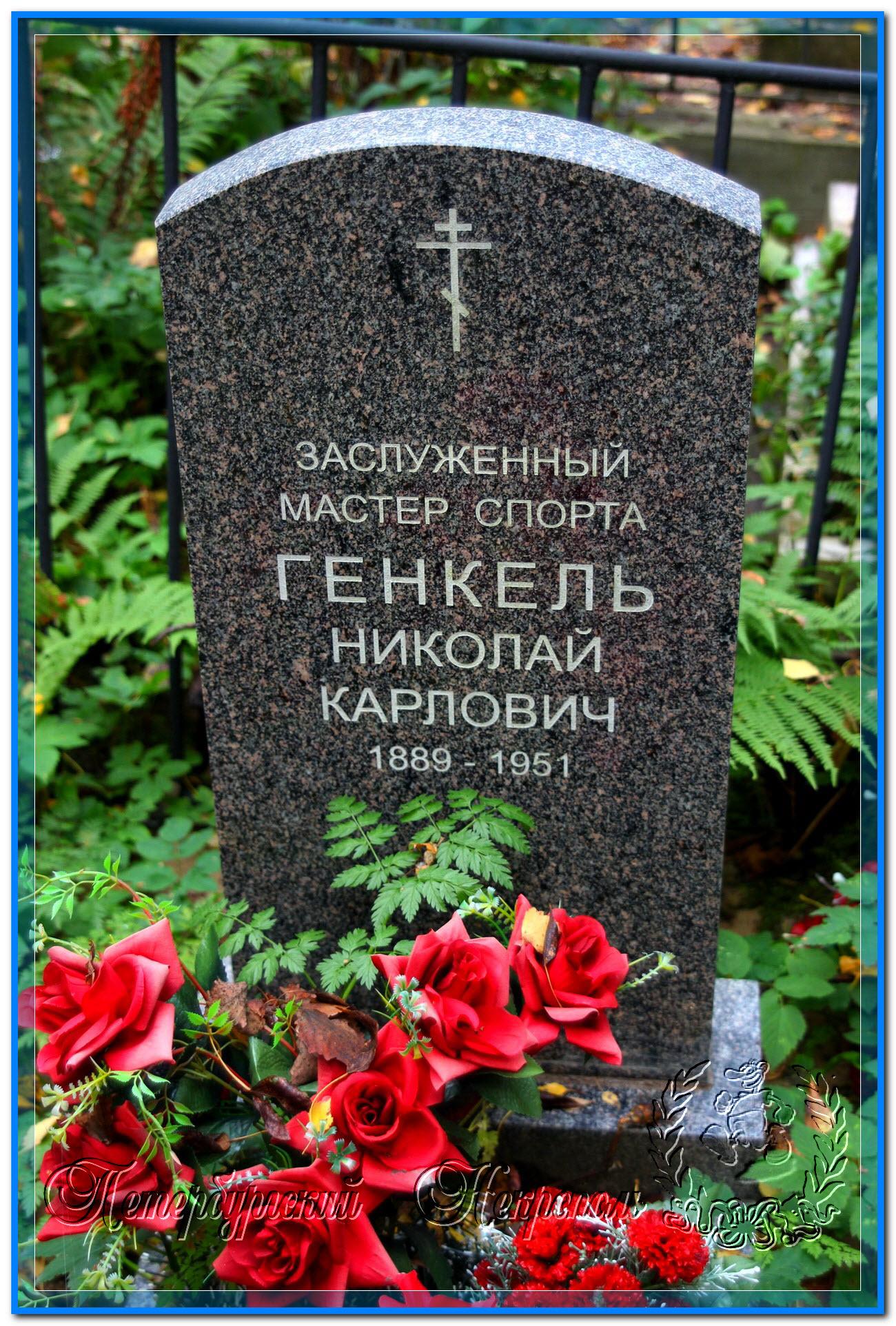 © Генкель Николай Карлович