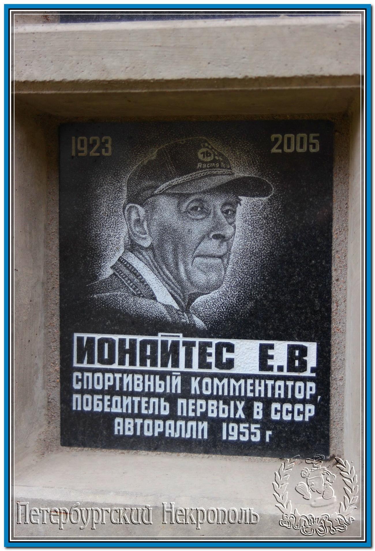 © Ионайтес Евгений Викторович