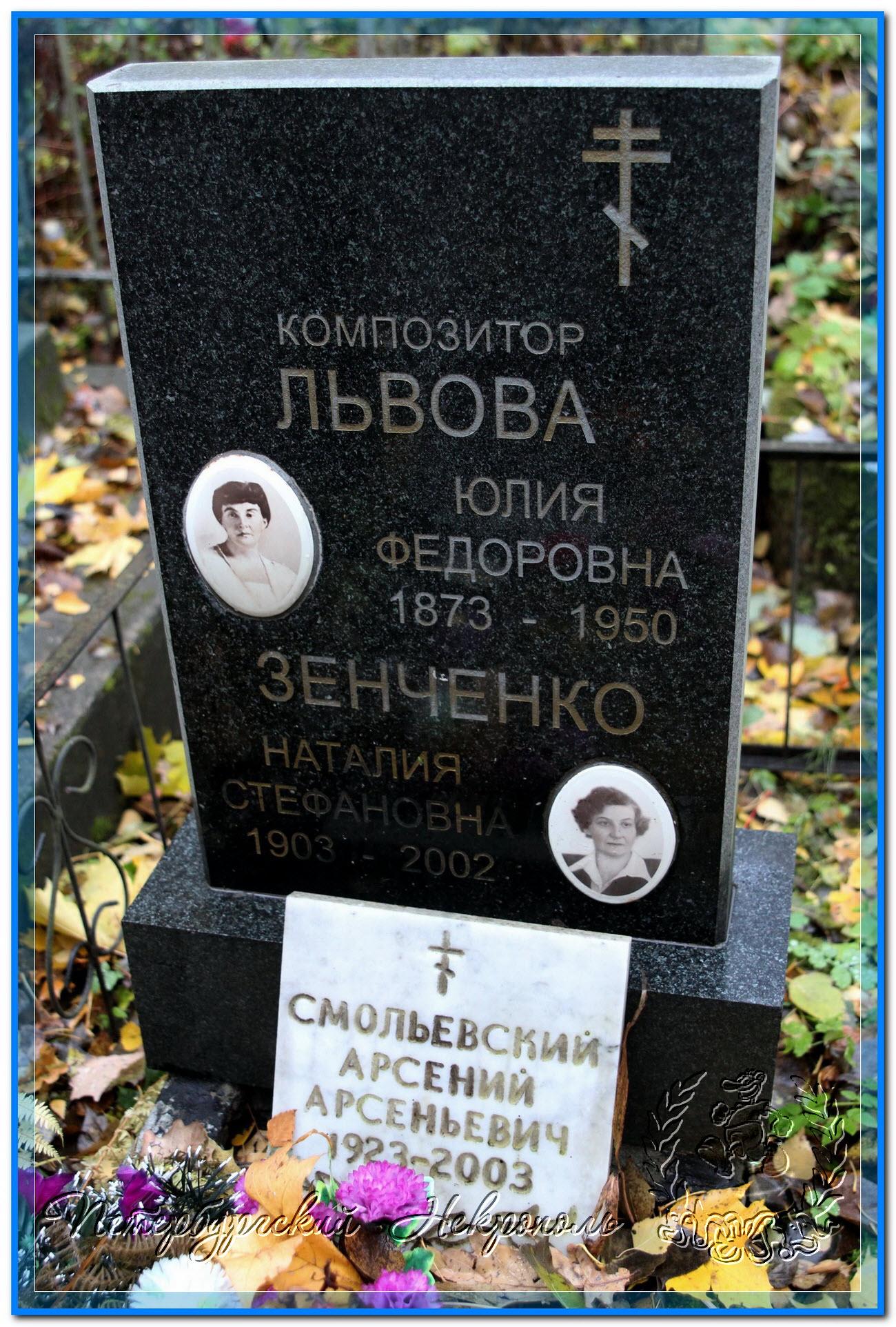 © Смольевский Арсений Арсеньевич