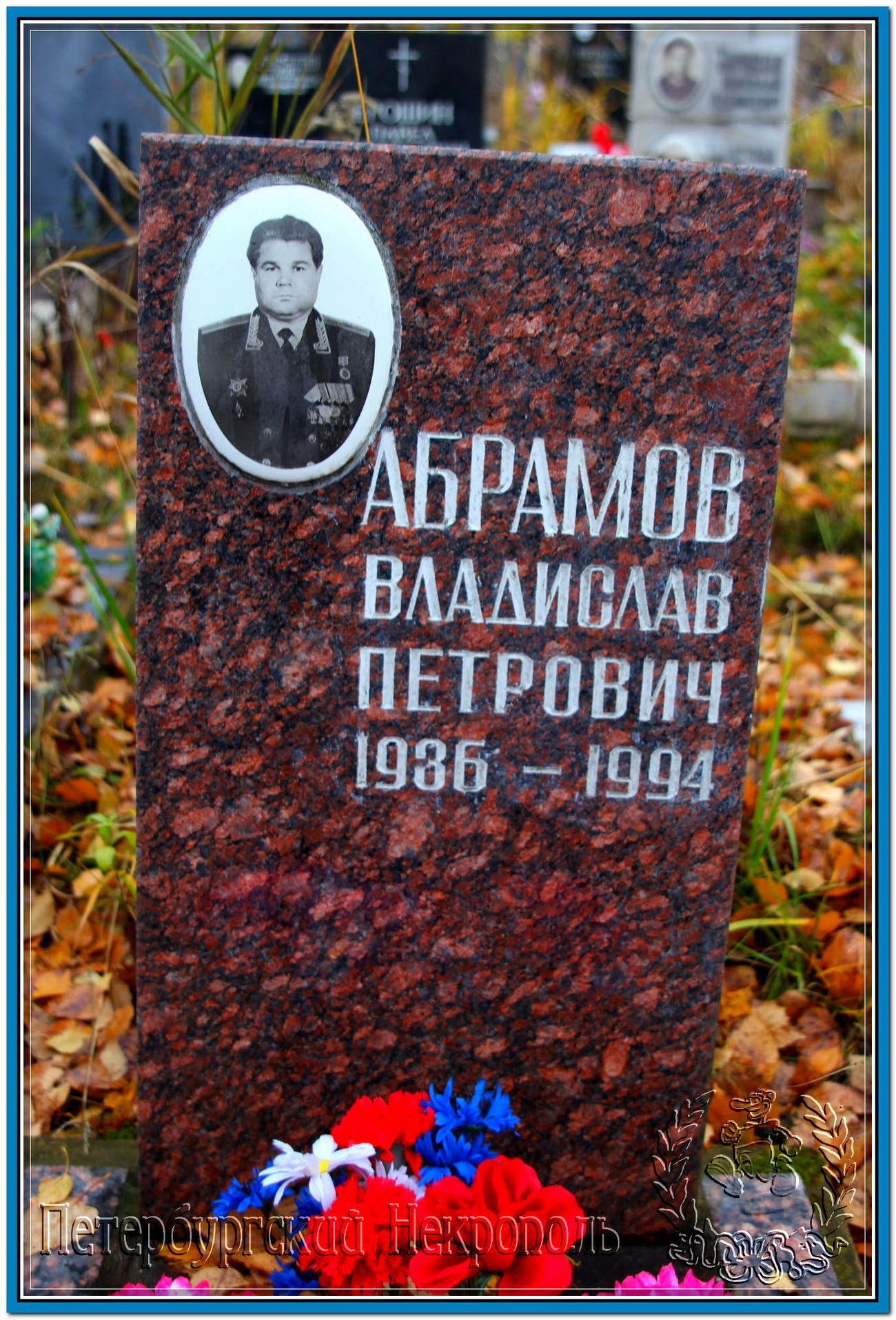 © Абрамов Владислав Петрович