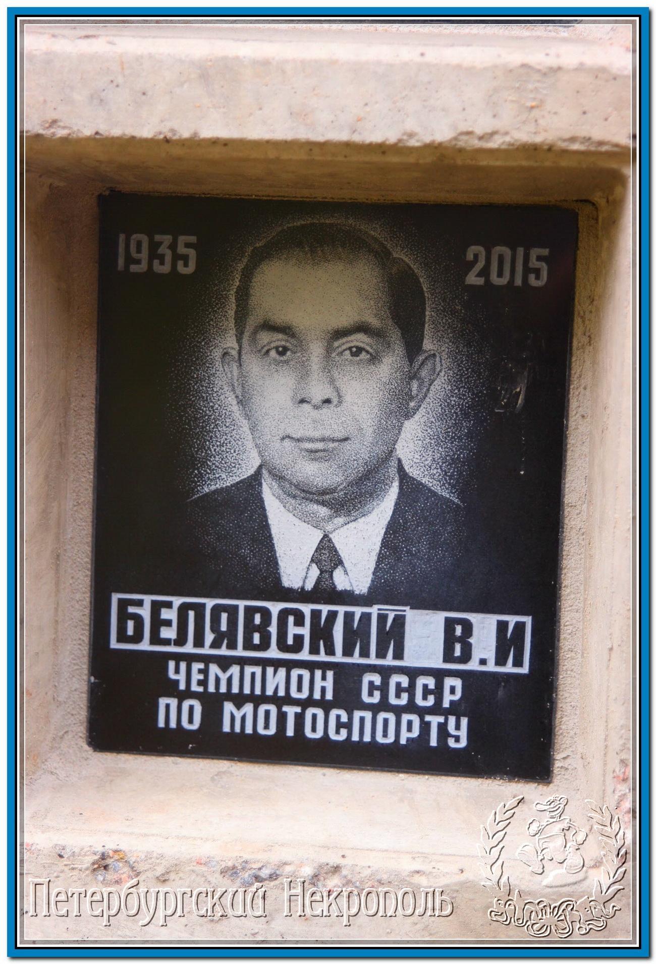 © БелявскийВадимИосифович