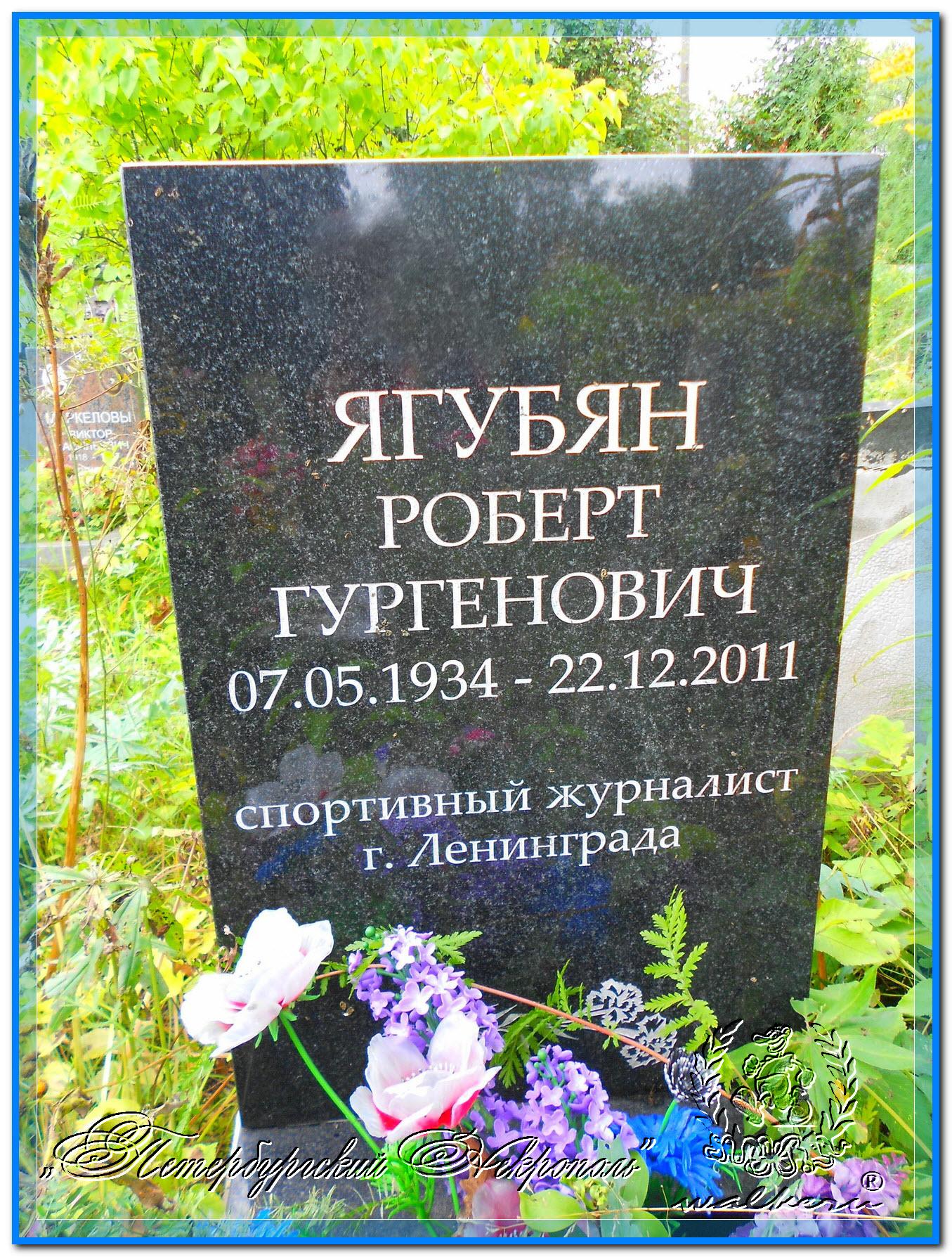 © ЯгубянРобертГургенович