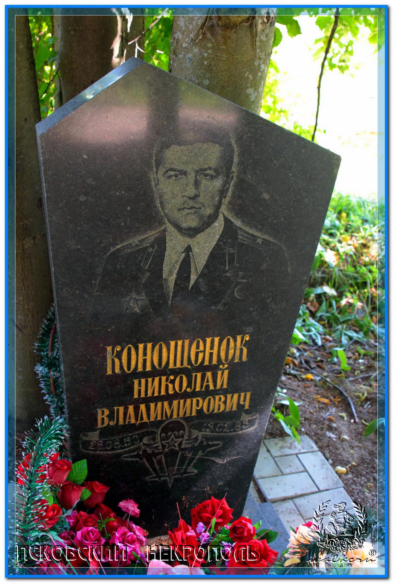 © Конощёнок Николай Владимирович