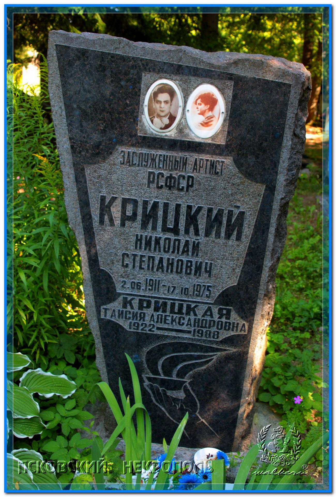© Крицкий Николай Степанович
