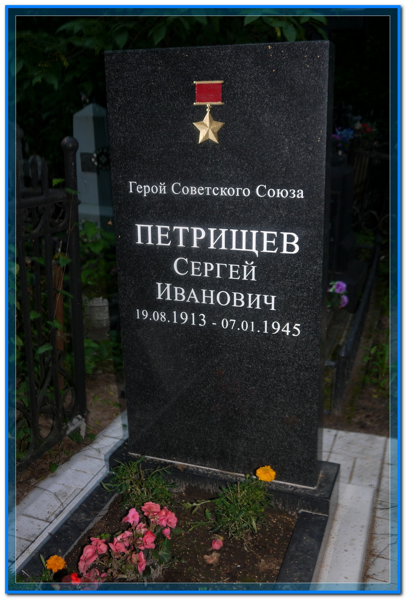 © Петрищев Сергей Иванович