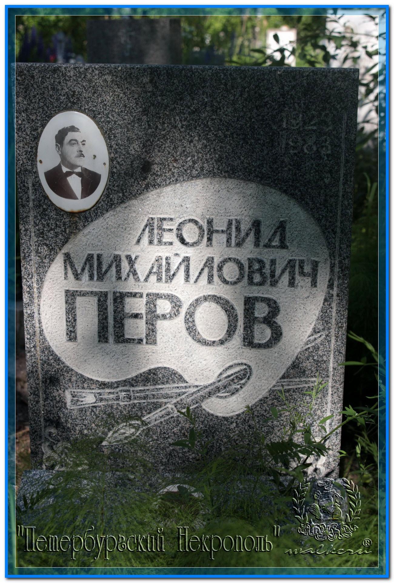 © Петров Леонид Михайлович