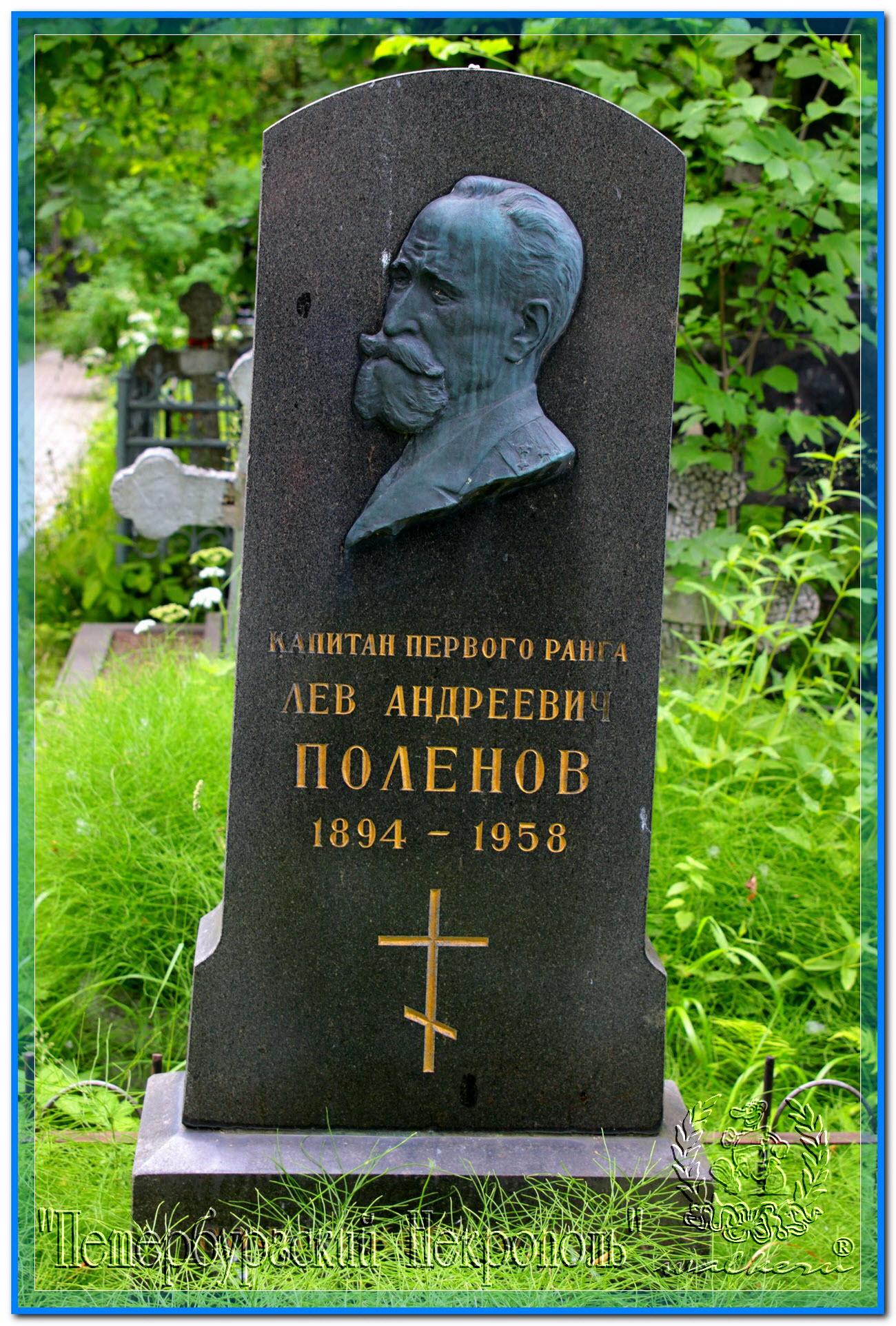 © Поленов Лев Андреевич
