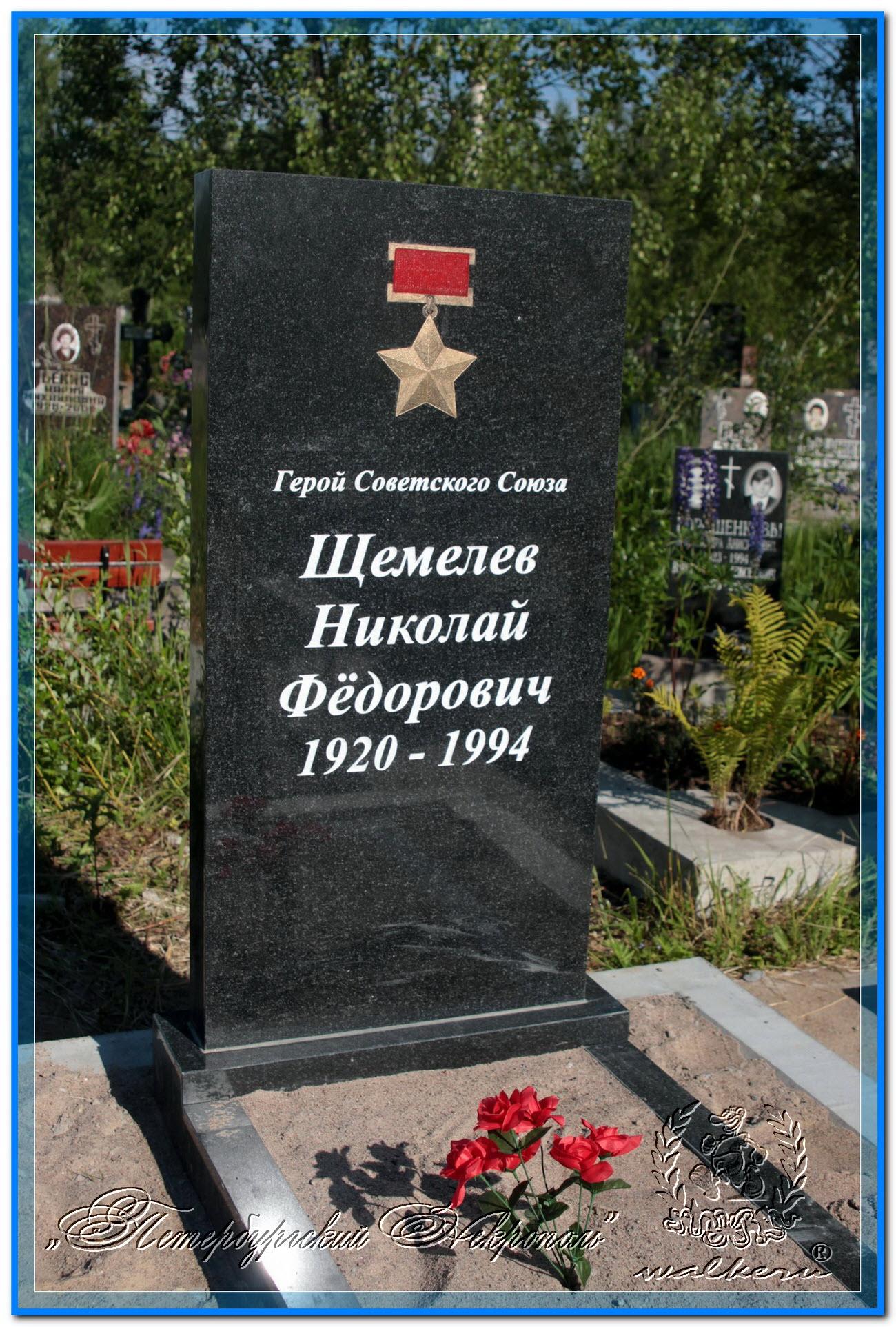 © Щемелёв Николай Фёдорович