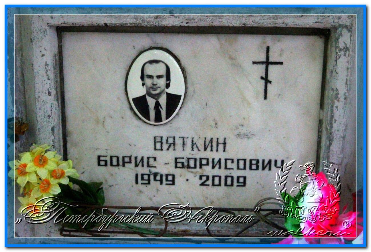 © Вяткин Борис Борисович
