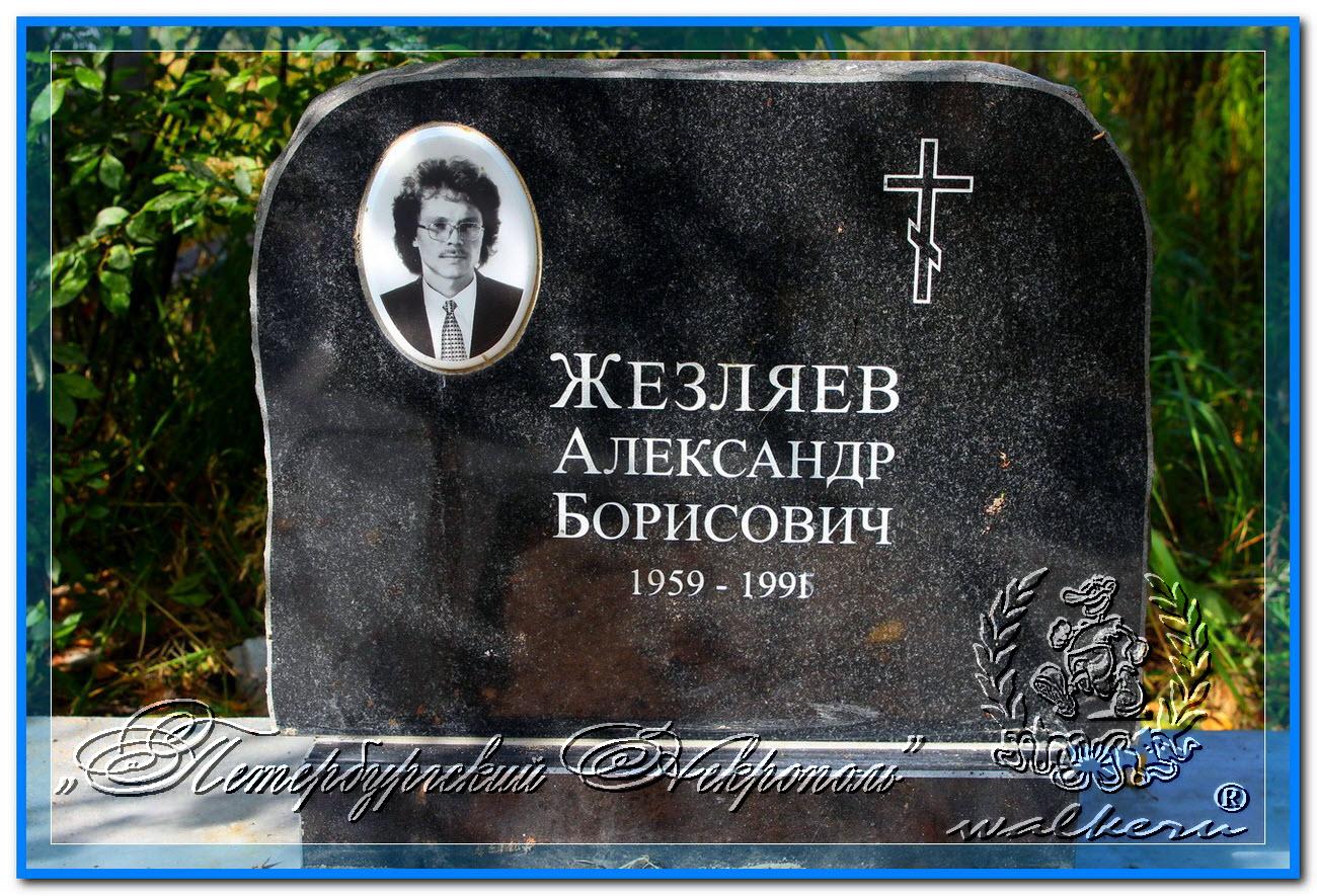 © Жезляев Александр Борисович