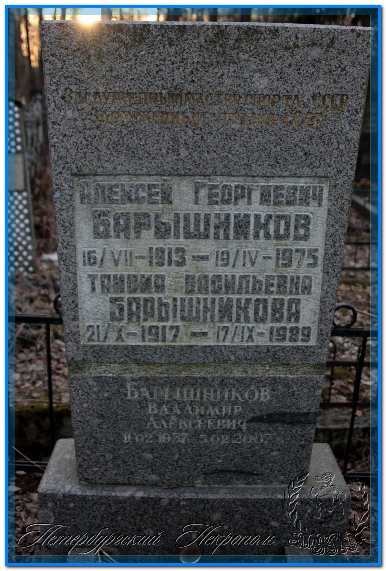 © Барышников Алексей Георгиевич