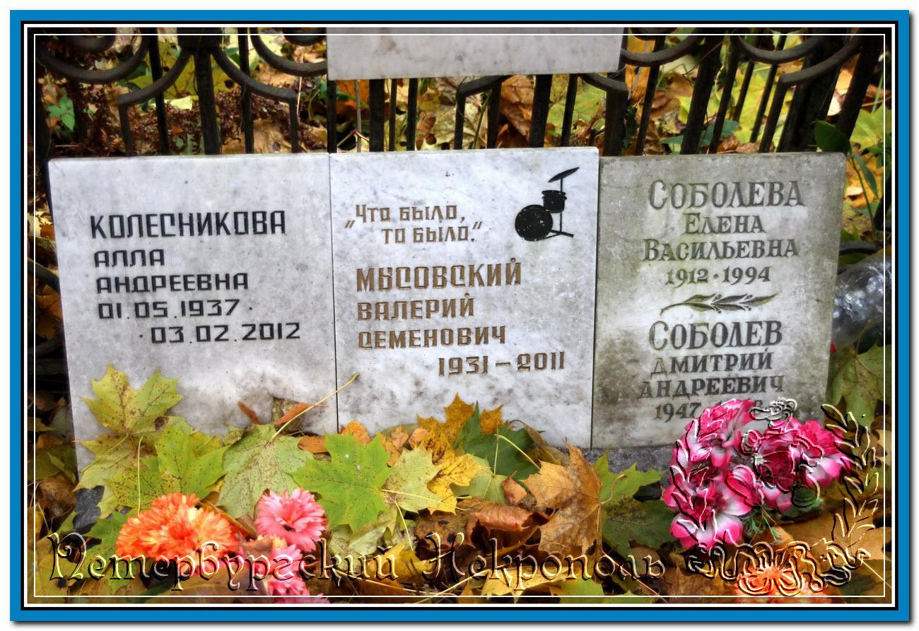 © Мысовский Валерий Семёнович
