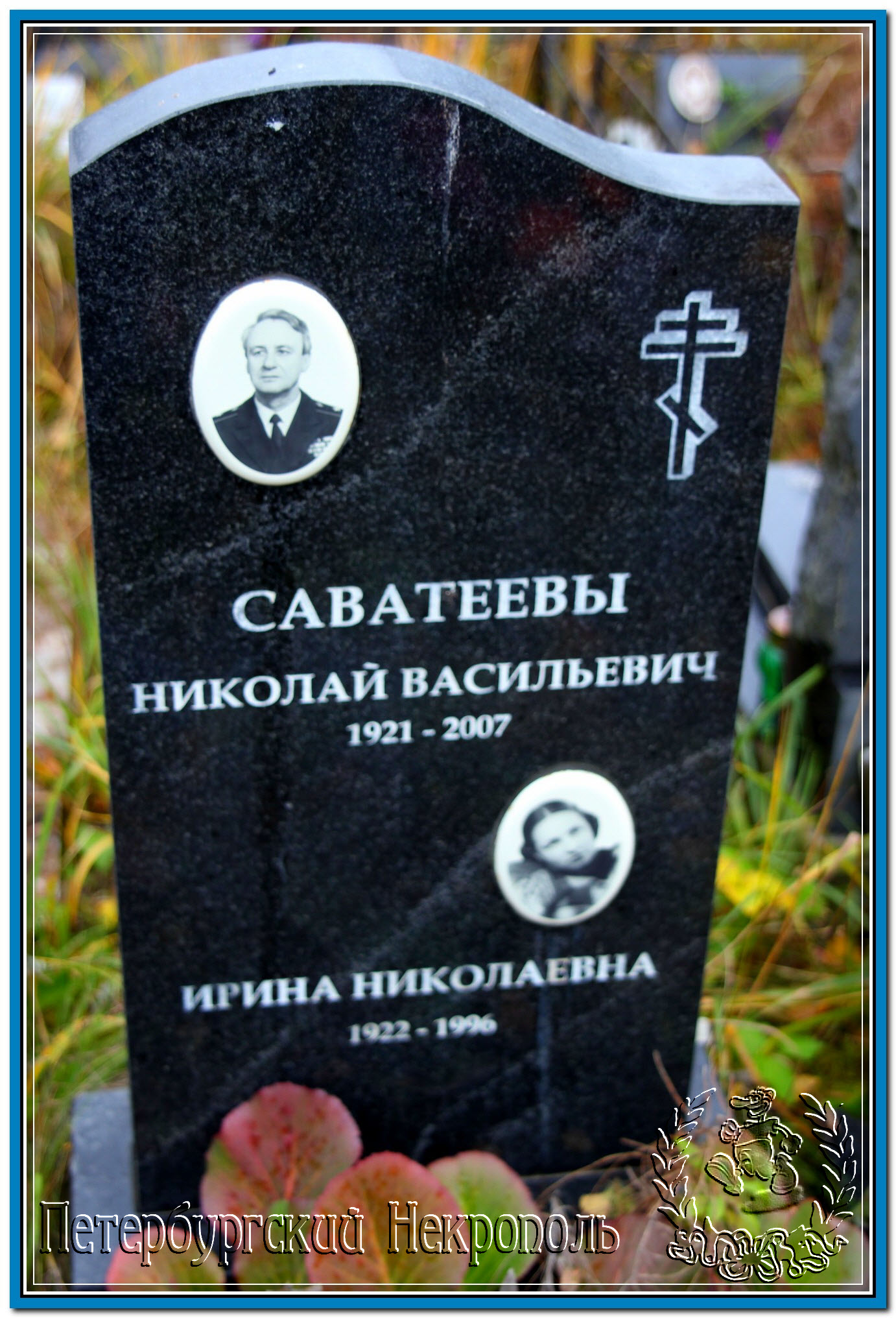 © Саватеев Николай Васильевич