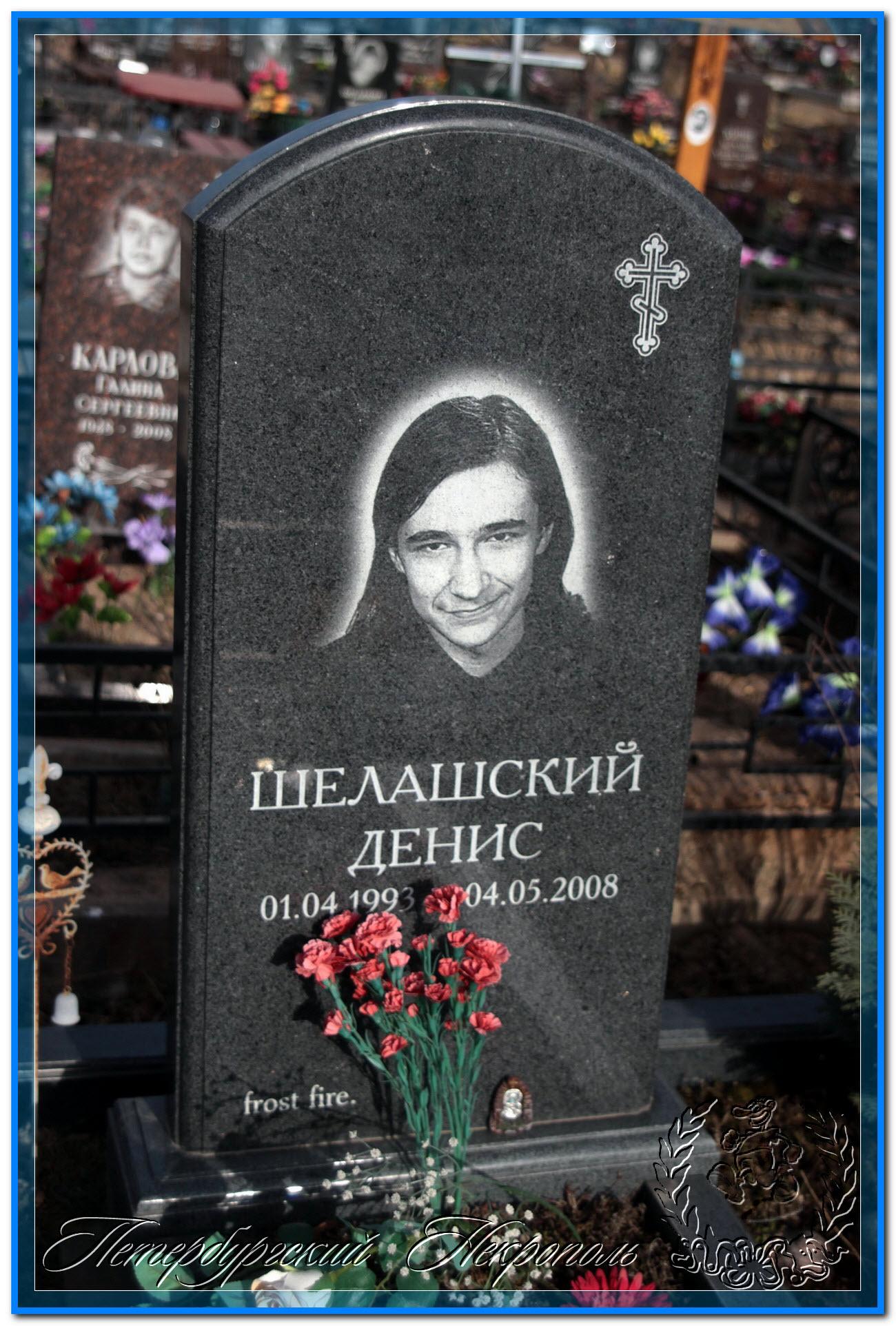 © Шелашский Денис