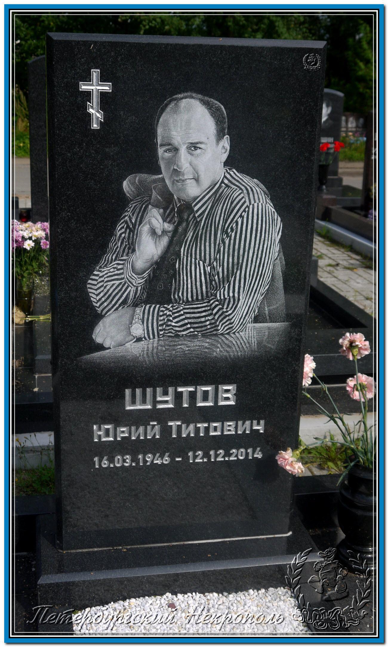 © Шутов Юрий Титович