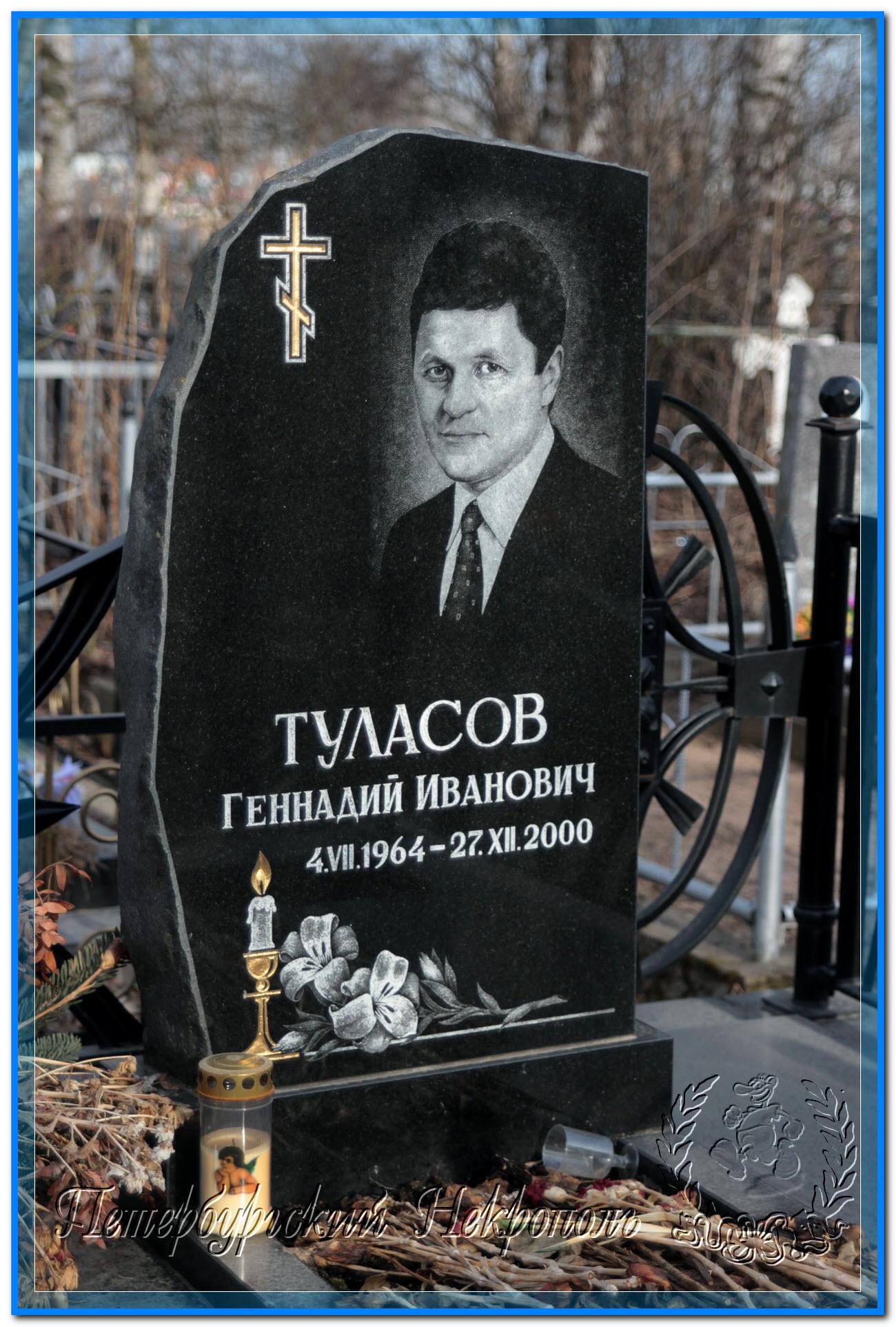 © Туласов Геннадий Иванович