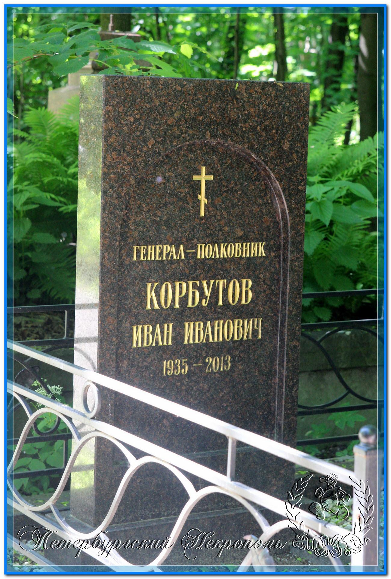© КорбутовИванИванович