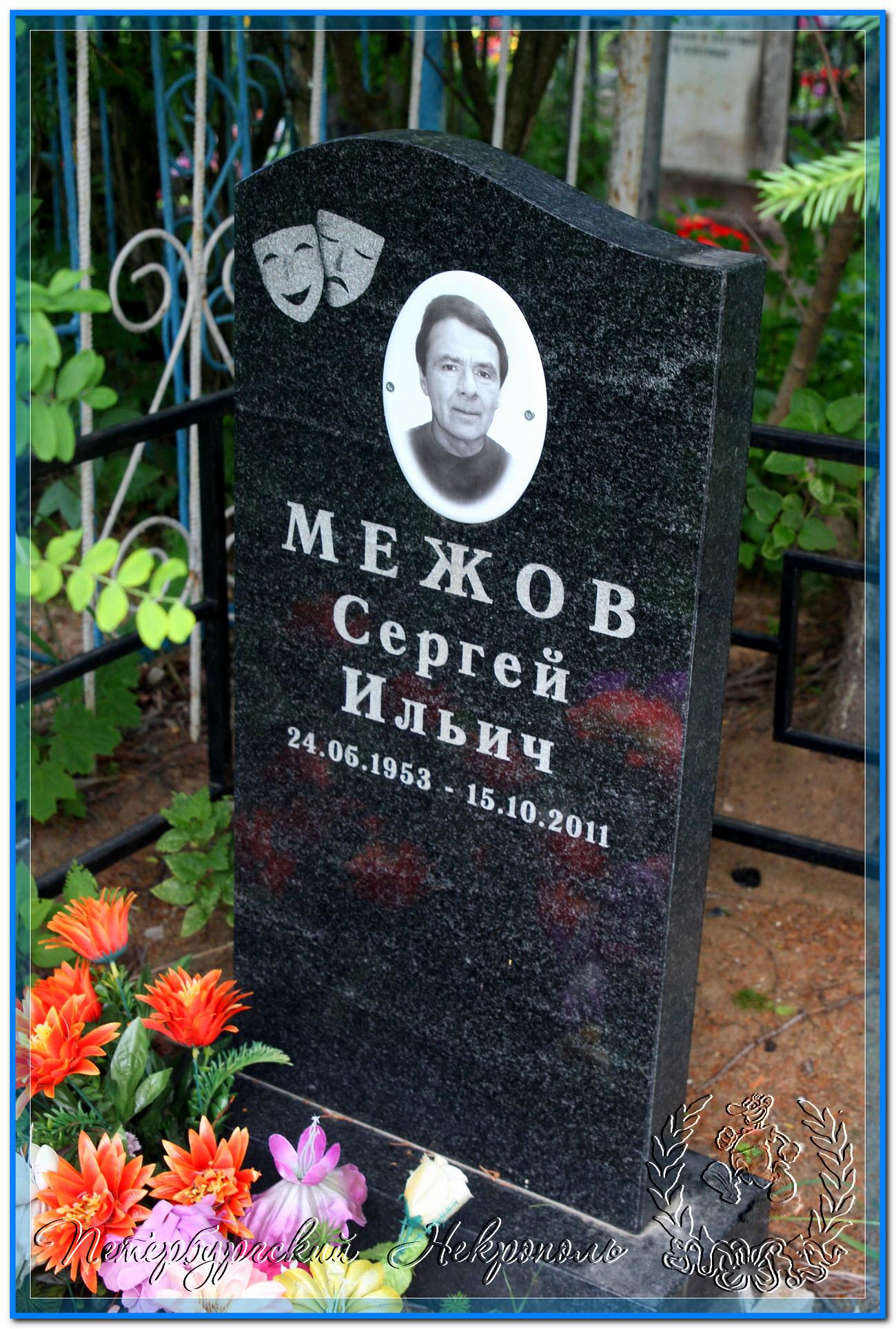 © Межов Сергей Ильич