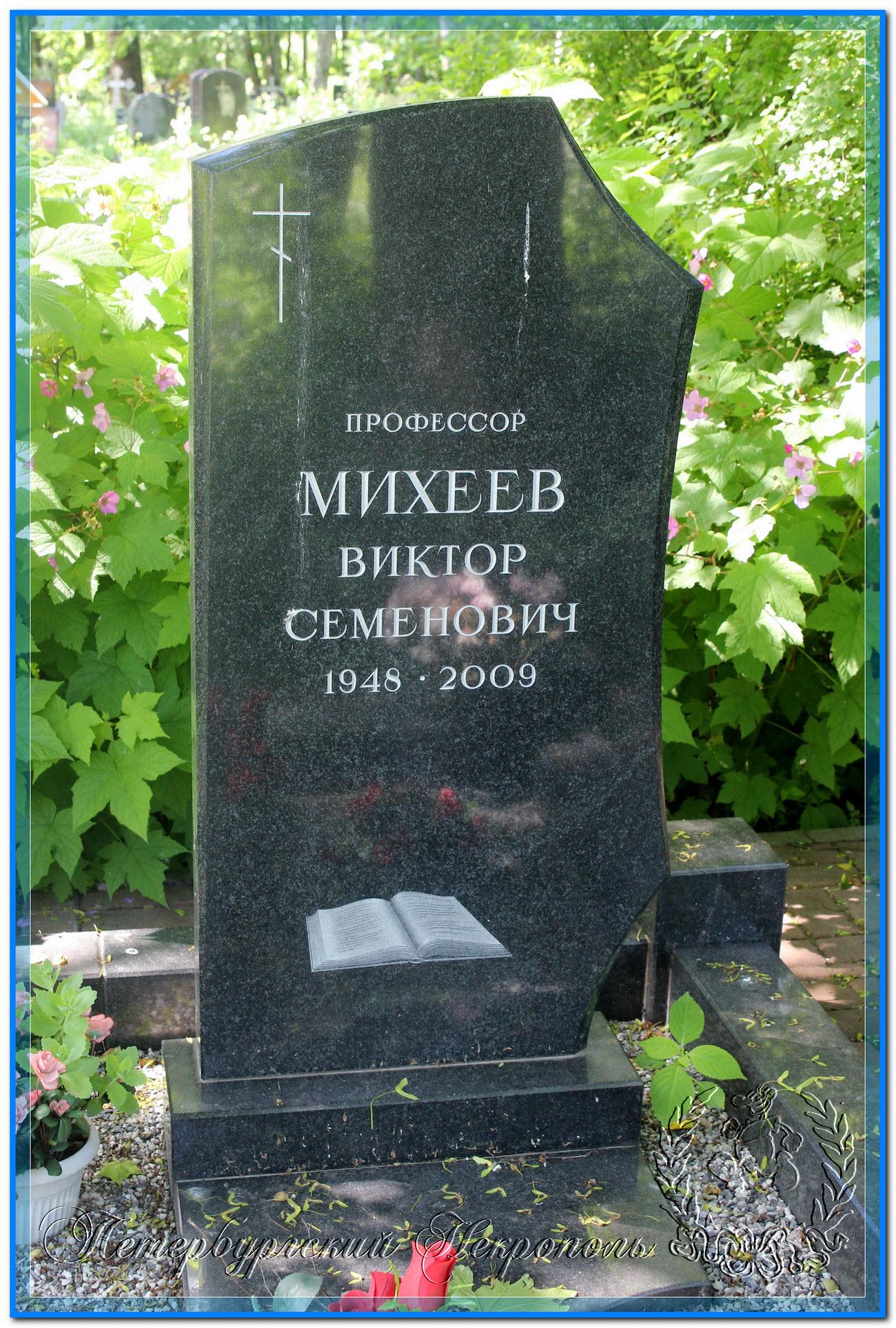 © МихеевВикторСемёнович