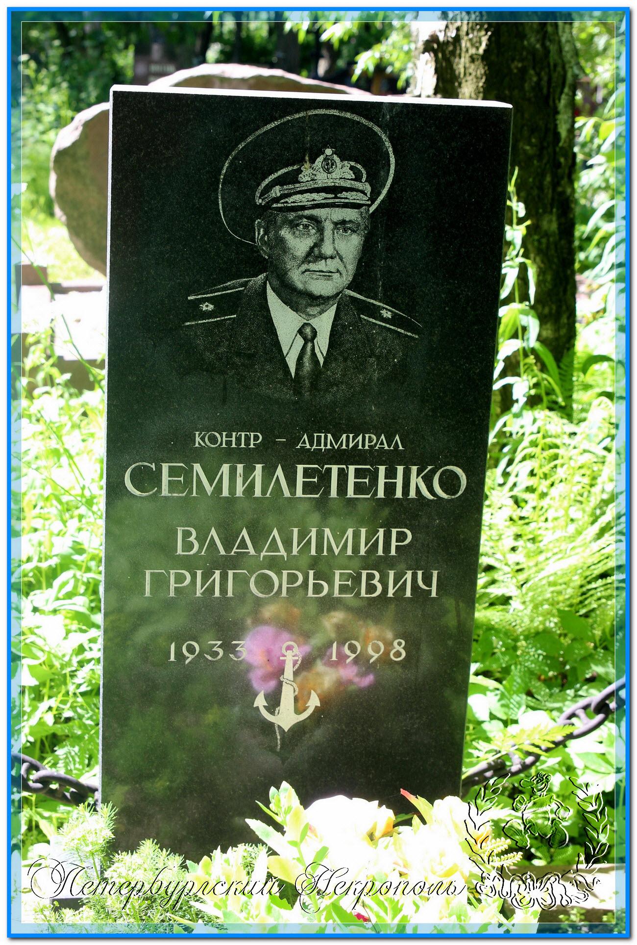© СемилетенкоВладимирГригорьевич