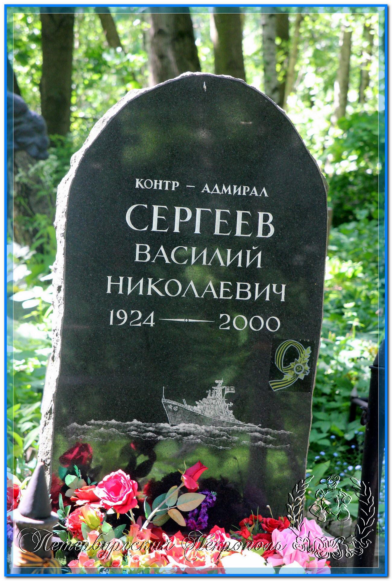 © СергеевВасилийНиколаевич