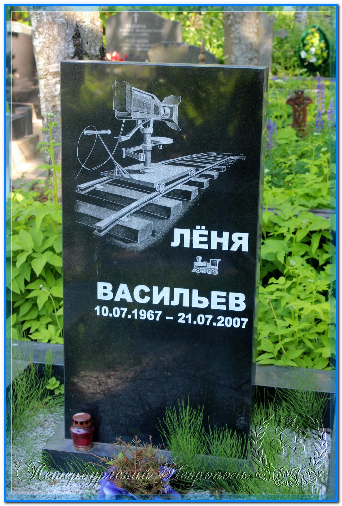 © ВасильевЛеонидВикторович