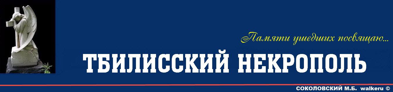 ТБИЛИССКИЙ НЕКРОПОЛЬ