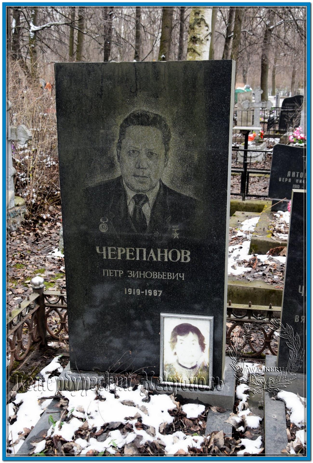 © Черепанов Пётр Зиновьевич