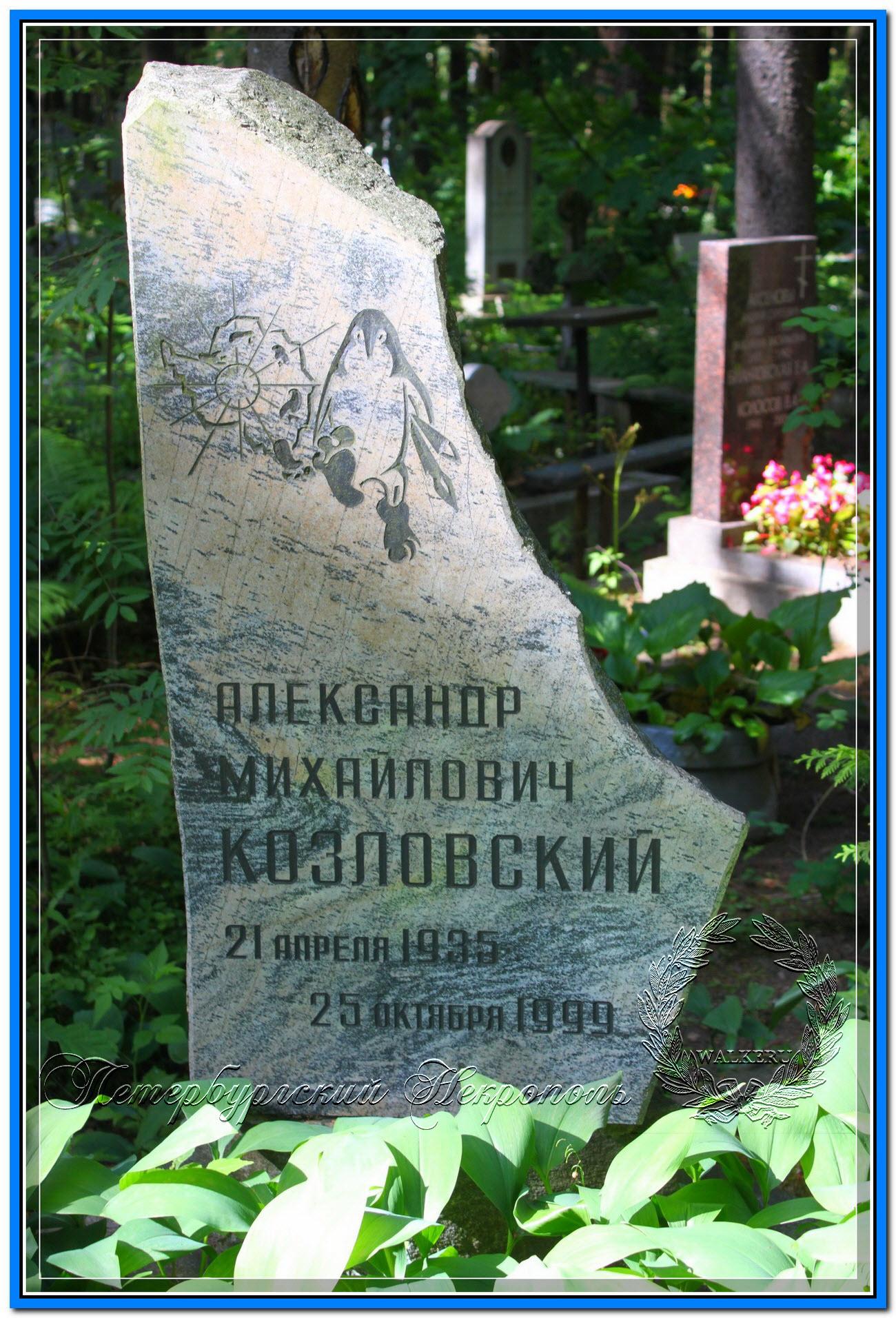 © Козловский Александр Михайлович