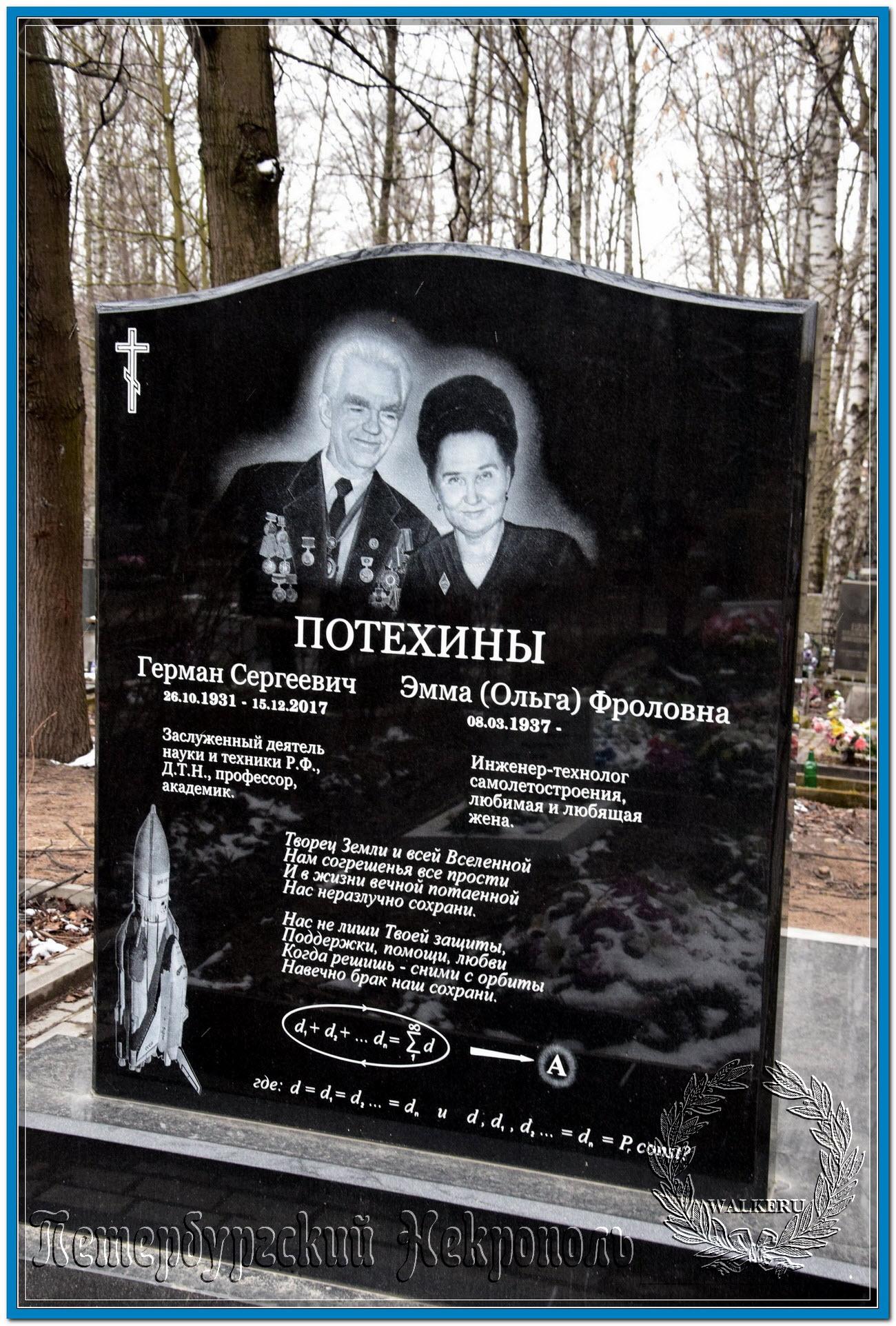 © Потехин Герман Сергеевич