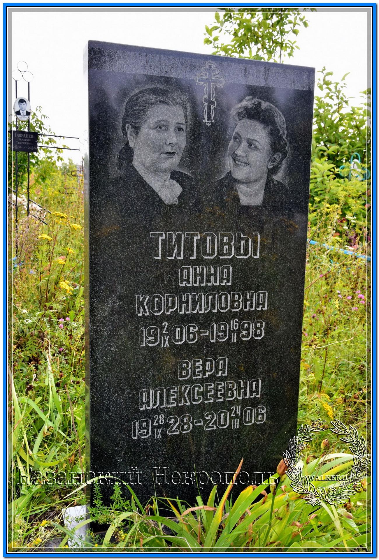 © Титова Вера Алексеевна