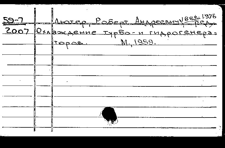 Лютер Роберт Андреевич