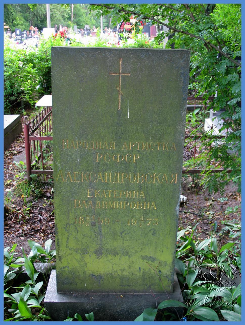 Могила Александровской Е.В. на Богословском кладбище