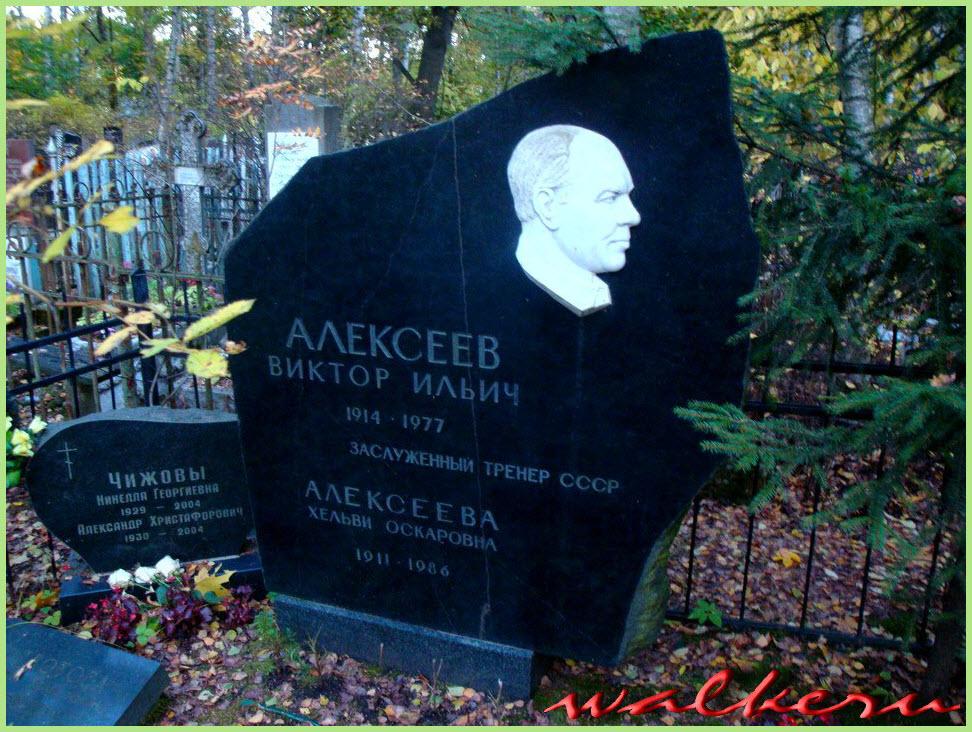 Могила Алексеева В.И. на Богословском кладбище
