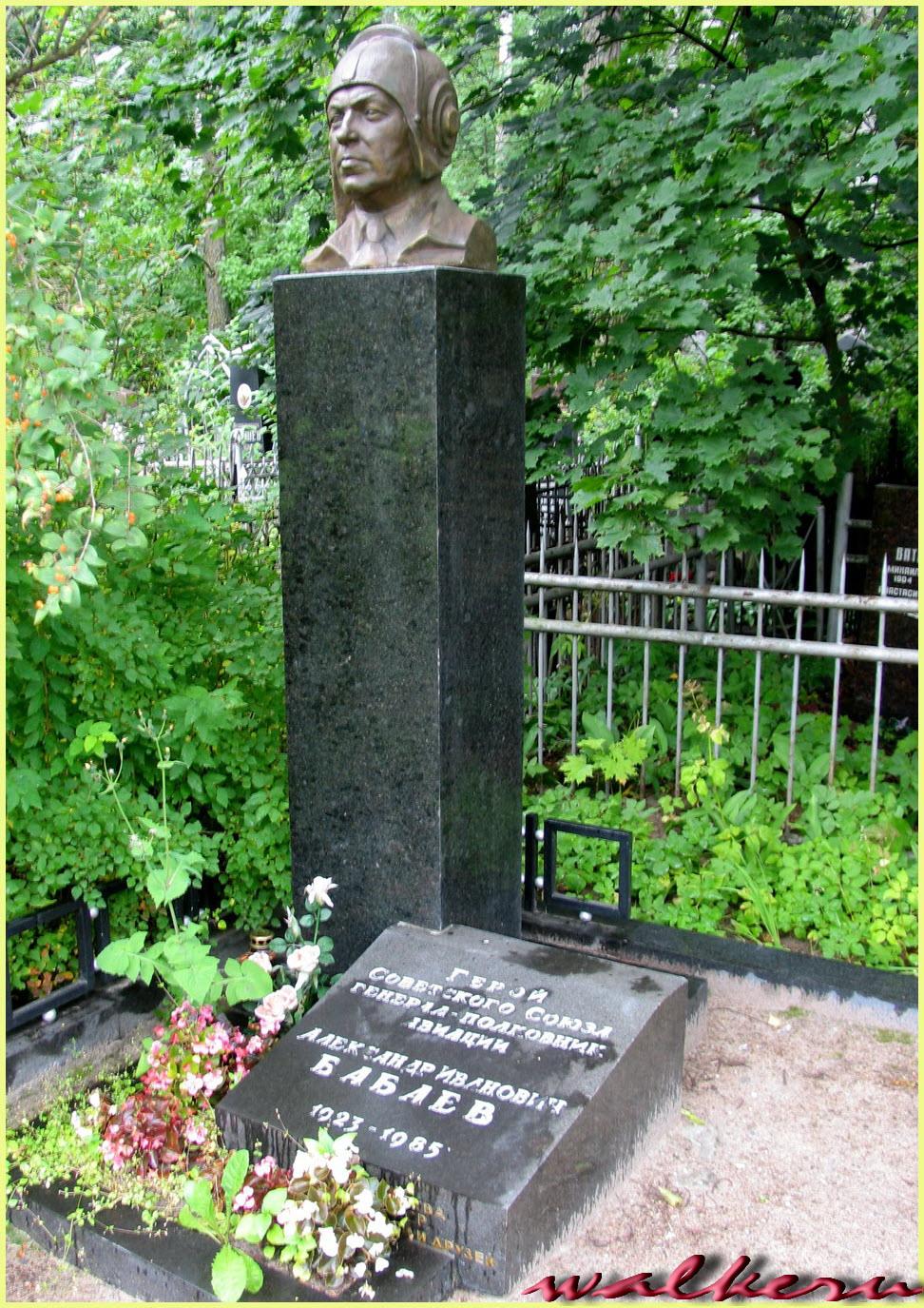 Могила Бабаеава А.Т. на Богословском кладбище