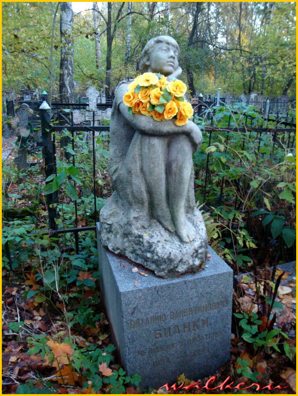 Могила Бианки В.В. на Богословском кладбище