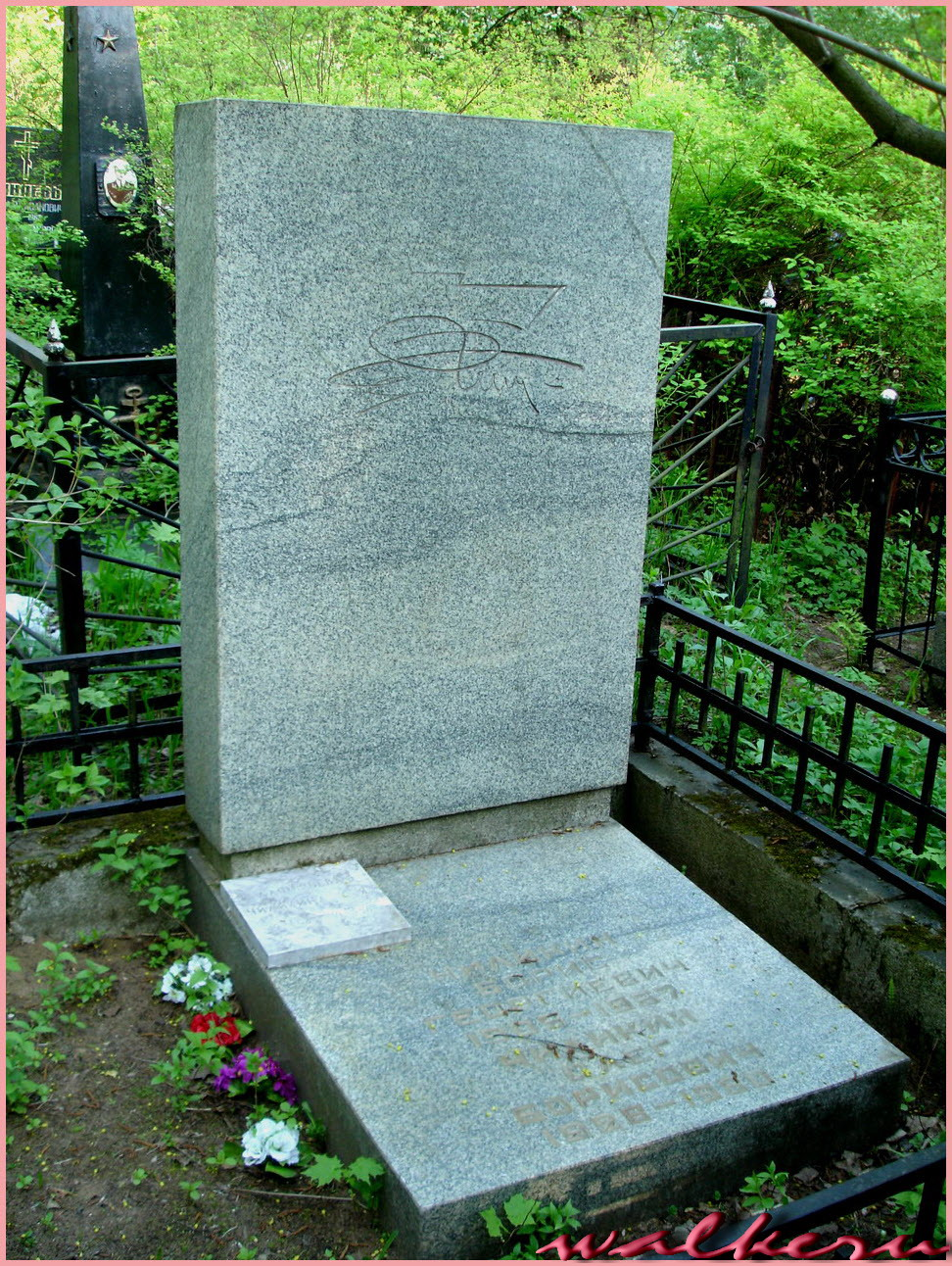 Могила Чиликина Б.Г. на Богословском кладбище