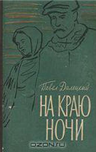 Далецкий Павел Леонидович