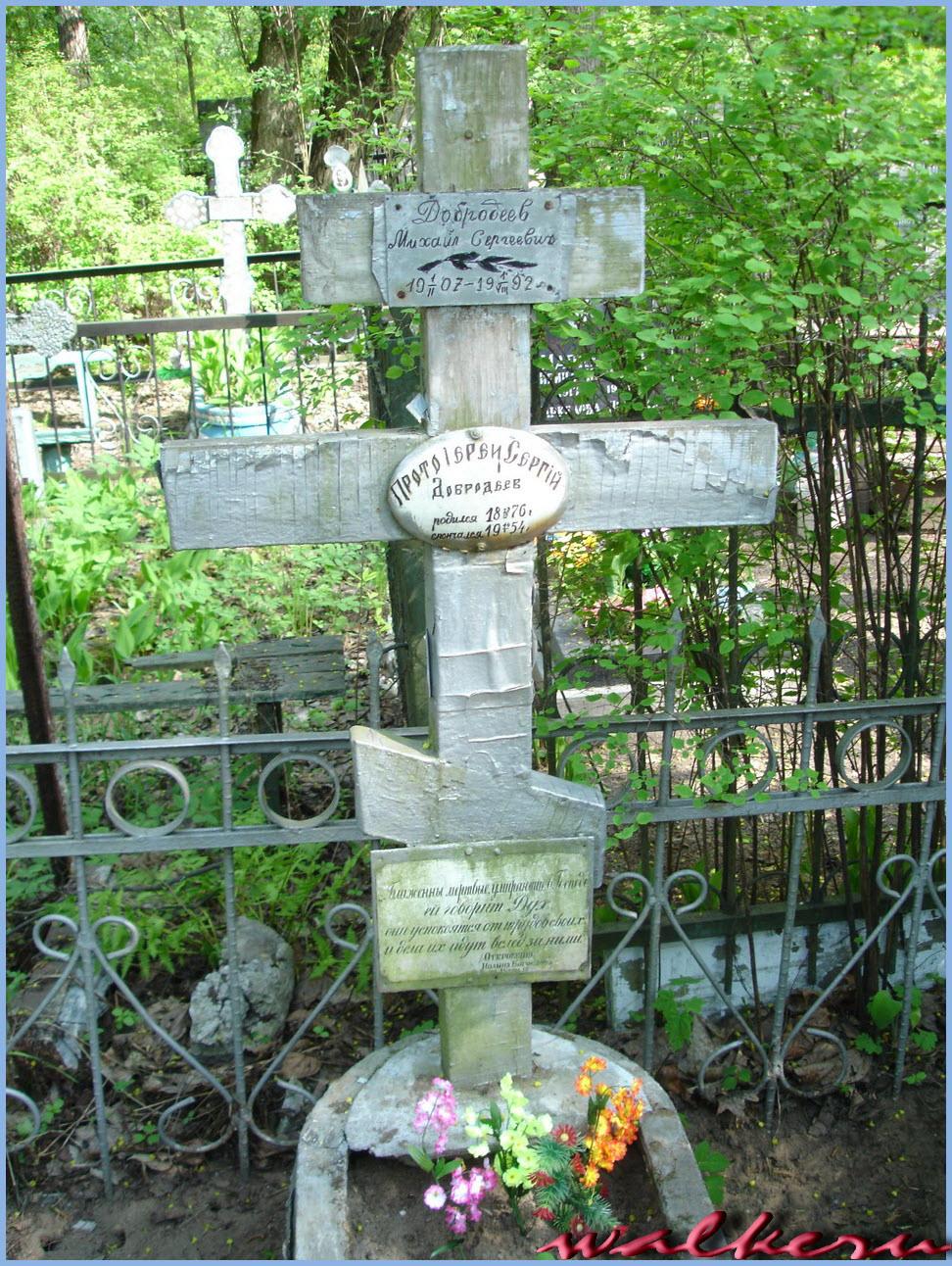 Могила Добродеев Сергий на Богословском кладбище