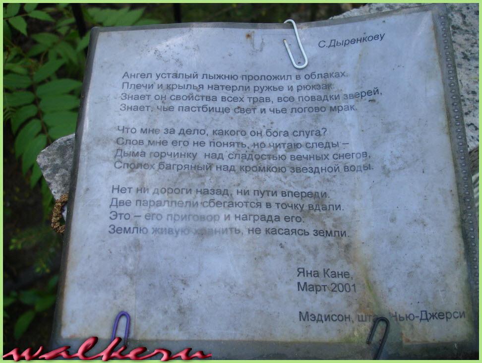 Могила Дыренковых на Богословском кладбище