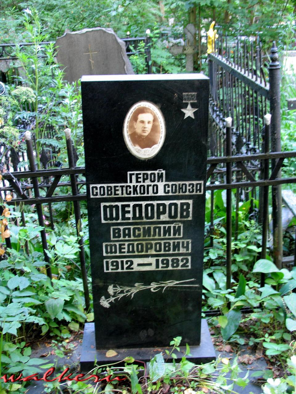Могила Фёдорова В.Ф. на Богословском кладбище