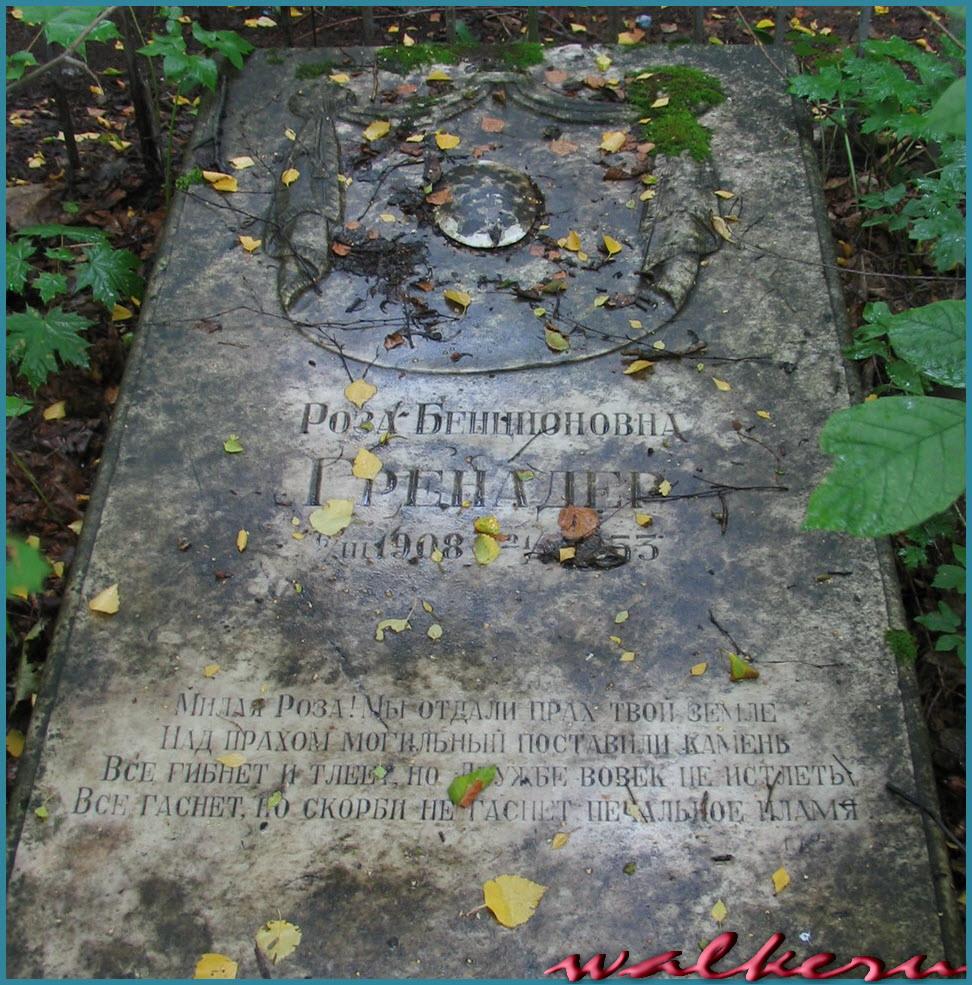 Могила ГРЕНАДЕР Р.Б. на Богословском кладбище
