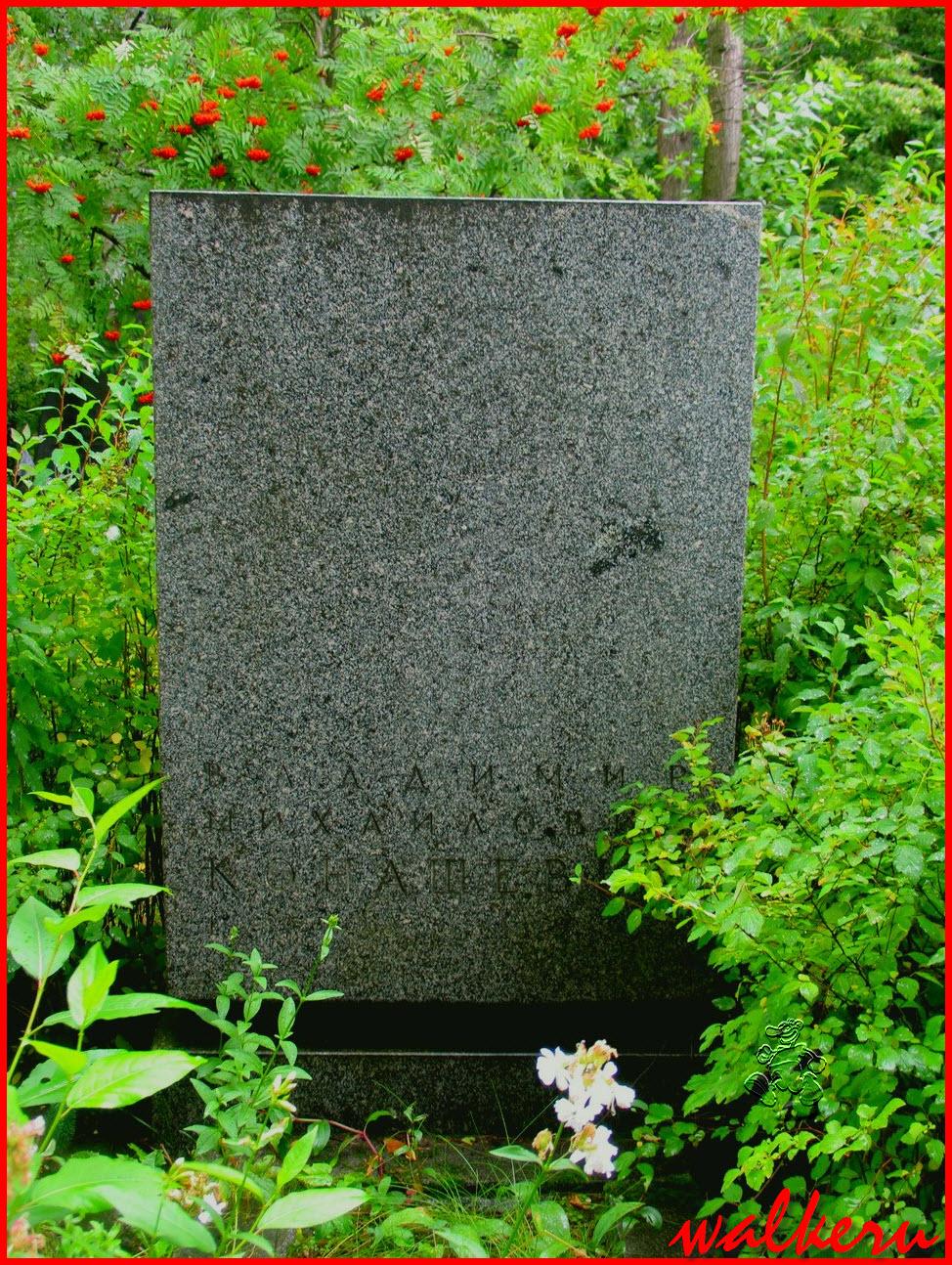 Могила Конашеича В.М. на Богословском кладбище