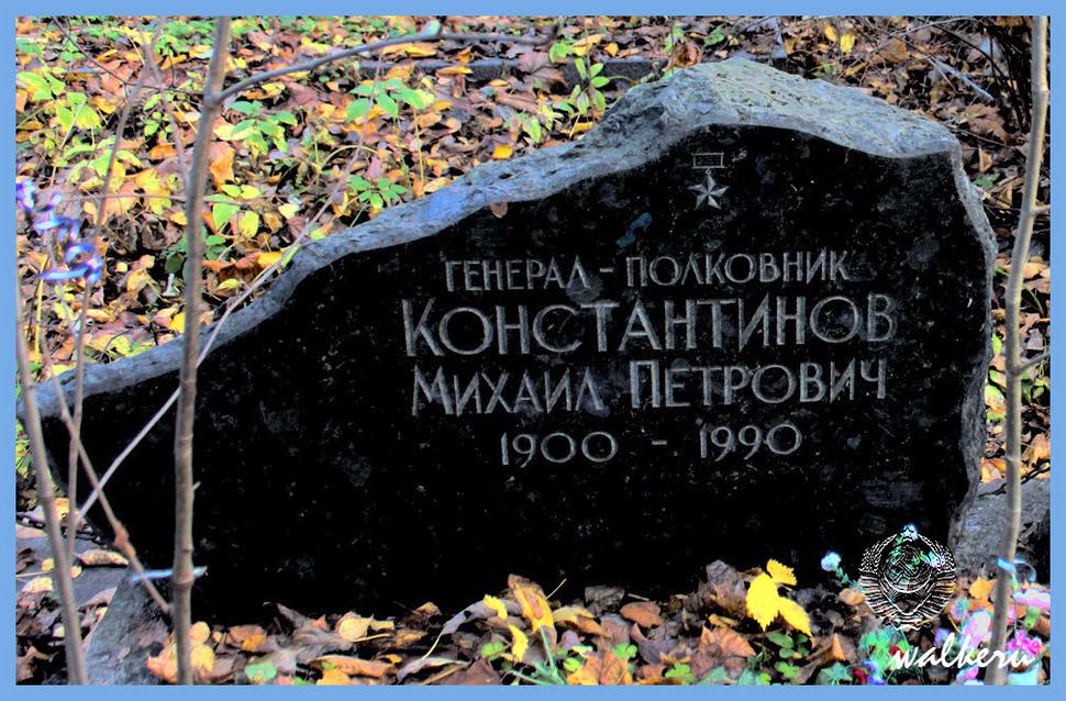 Могила Константинова М.П. на Богословском кладбище