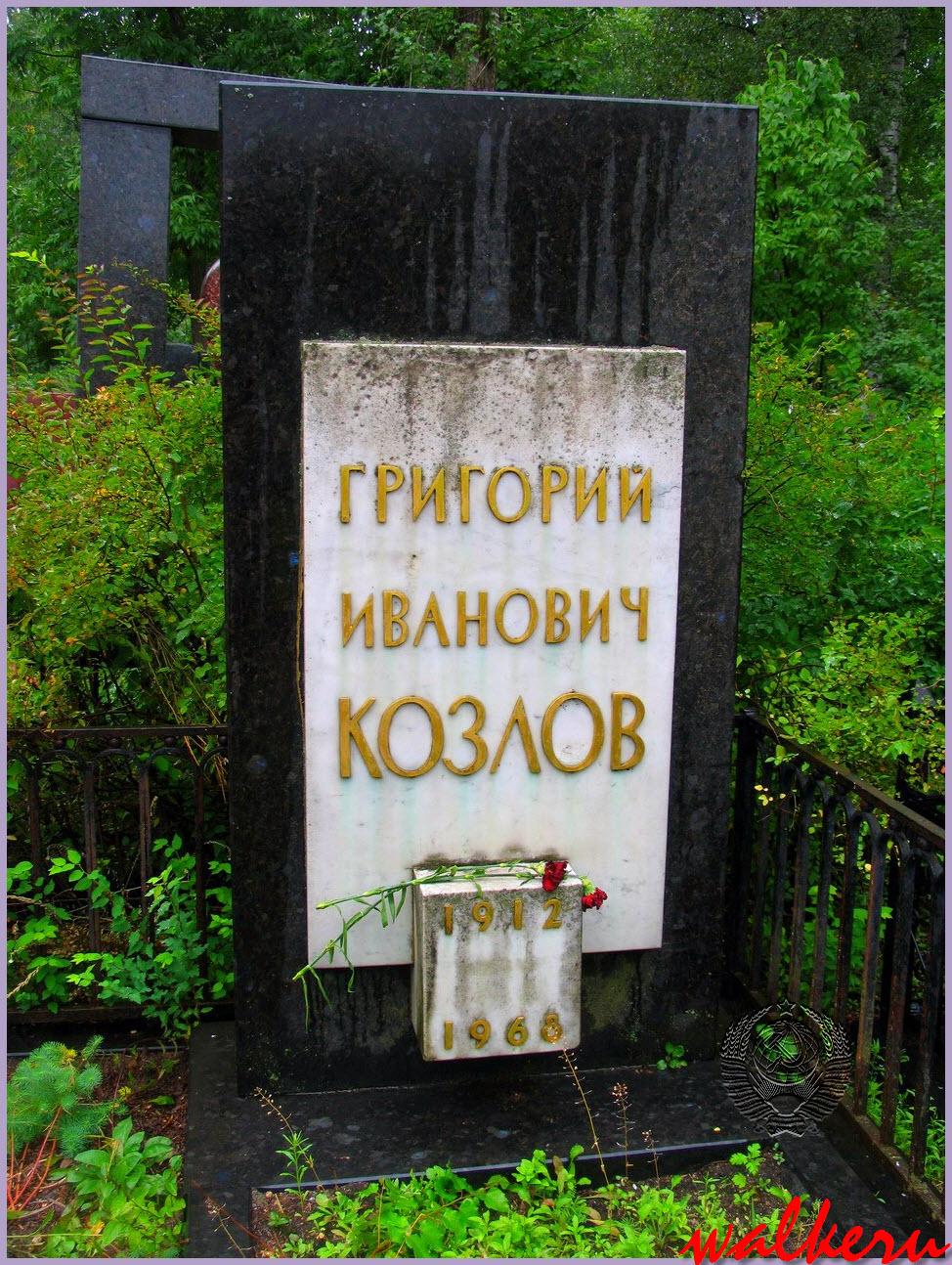 Могила Козлова Г.И. на Богословском кладбище