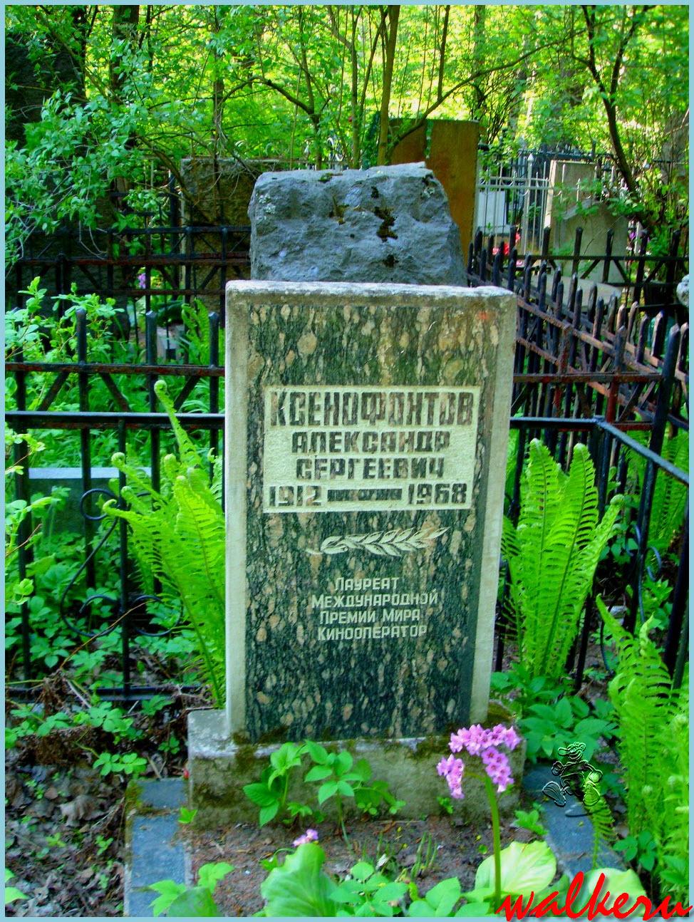 Могила Ксенофонтова А.С. на Богословском кладбище