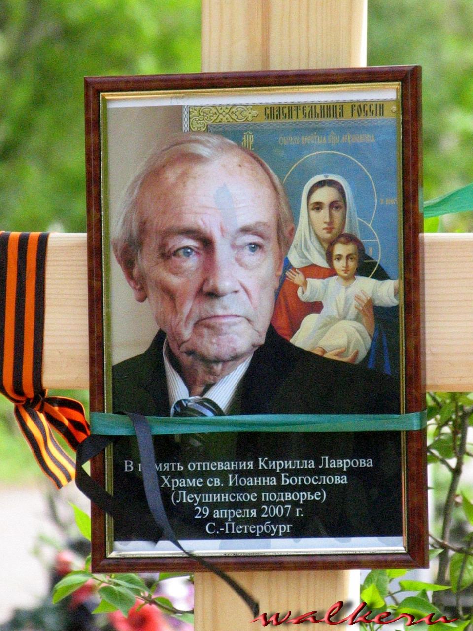 Кирилл лавров биография семья дети фото