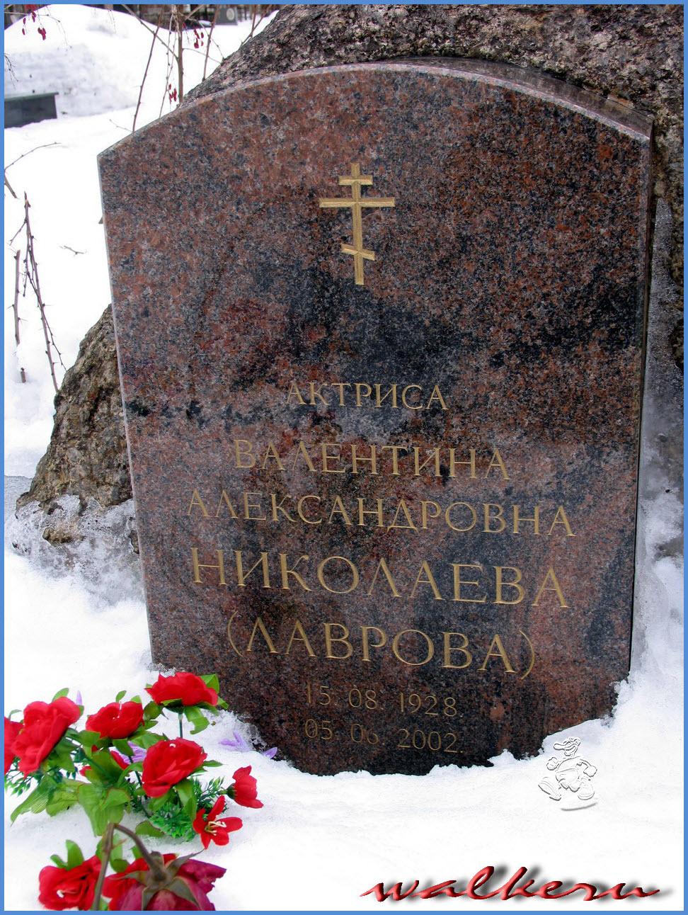 Могила Николаевой В.А. на Богословском кладбище
