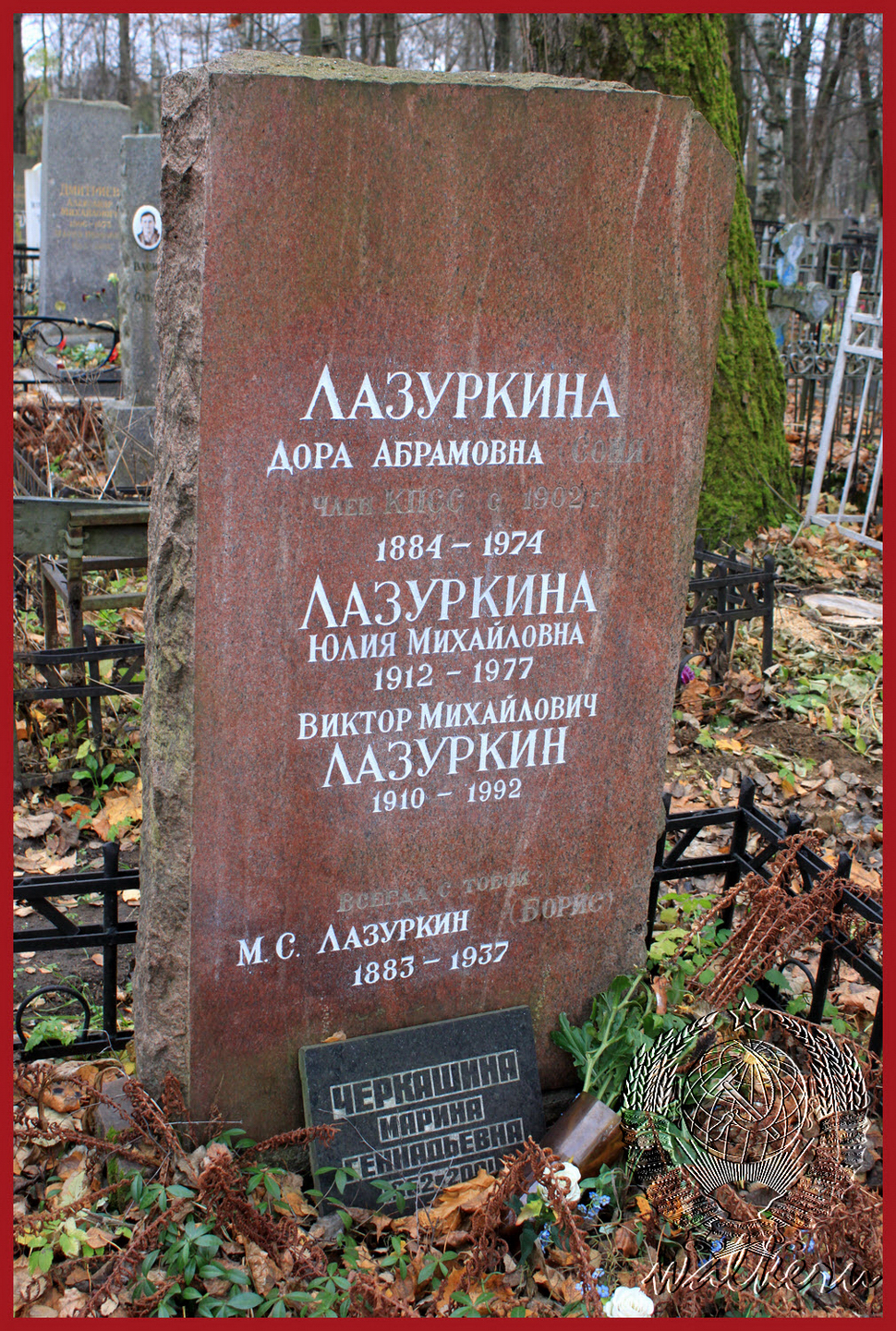Могила Лазуркиной Д.А. на Богословском кладбище